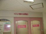 ベルランド総合病院ICU-時事戯言!炎症性腸疾患(クローン病)