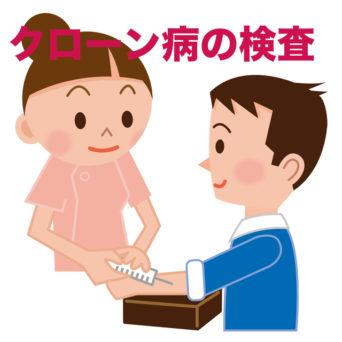 クローン病の検査