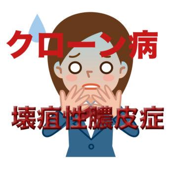 壊疽性膿皮症とクローン病