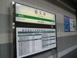 長野県佐久平駅