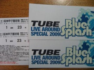 チケット-時事戯言!炎症性腸疾患(クローン病)