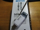SEG CLIP GV-SC400