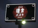 鎌倉パスタ-時事戯言!炎症性腸疾患(クローン病)