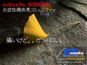 club-IBD(クローン病)