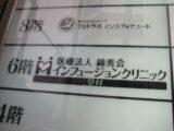 インフュージョンクリニック-時事戯言!炎症性腸疾患(クローン病)