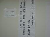 クローン病講演-時事戯言!炎症性腸疾患(クローン病)