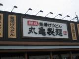 丸亀製麺 クローン病
