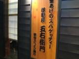 洋麺屋五右衛門-時事戯言!クローン病