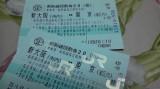 新幹線回数券-時事戯言!炎症性腸疾患(クローン病)
