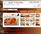 中華ダイニング 新長城-時事戯言!炎症性腸疾患(クローン病)