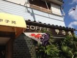 COFFE甲子苑
