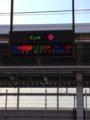 新大阪駅-時事戯言!炎症性腸疾患(クローン病)