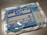 ロキソニンテープ-時事戯言!炎症性腸疾患(クローン病)