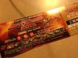 大阪オートメッセチケット--時事戯言!炎症性腸疾患(クローン病)