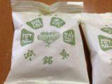 阿闍梨餅-時事戯言!炎症性腸疾患(クローン病)