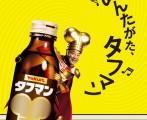 タフマン時事戯言!炎症性腸疾患(クローン病)
