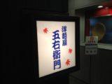 洋麺屋五右衛門看板-時事戯言!炎症性腸疾患(クローン病)
