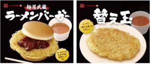 ロッテリア麺屋武蔵ラーメンバーガー-時事戯言!炎症性腸疾患(クローン病)
