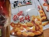 黄飛紅麻辣花生-時事戯言!炎症性腸疾患(クローン病)
