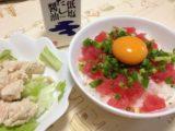 鶏の蒸したものとマグロ丼-時事戯言!炎症性腸疾患(クローン病)