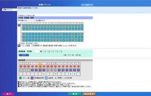 新幹線指定席予約画面