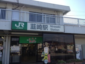 韮崎駅-時事戯言!炎症性腸疾患(クローン病)