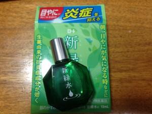 ロート新緑水-時事戯言!炎症性腸疾患(クローン病)