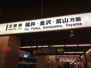 大阪駅-時事戯言!炎症性腸疾患(クローン病)