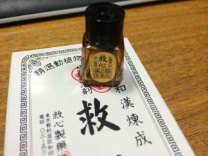 救心-時事戯言!炎症性腸疾患(クローン病)