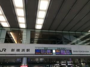 新横浜駅-時事戯言!炎症性腸疾患(クローン病)