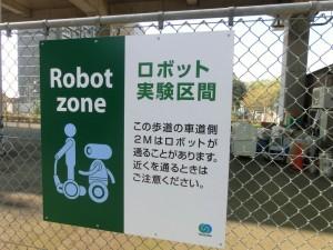 ロボット実験区間
