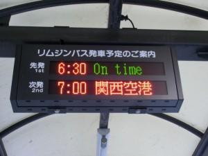 関空バス行先案内