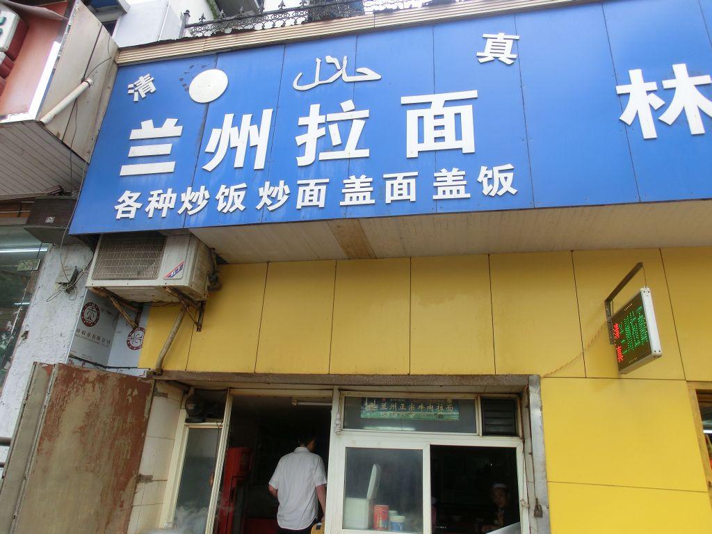 武漢市ラーメン屋