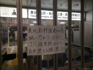 東北新幹線遅れ