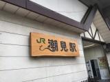 JR塩見駅
