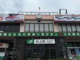 JR北上駅