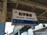 紀伊勝浦駅