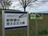 新幹線の見える丘公園(北陸)