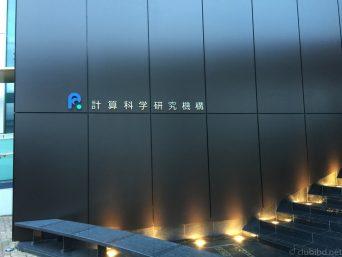 理化学研究所 計算計算科学研究機構