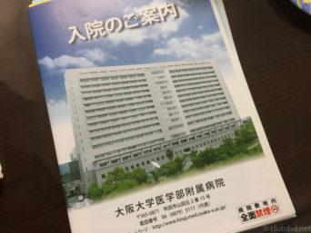 大阪大学医学部附属病院入院案内