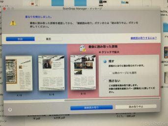 ScanSnap iX500重なり検出