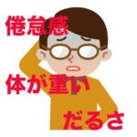 クローン病からくる倦怠感(体がだるい・重い)