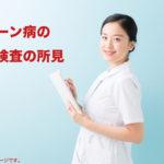 クローン病の血液検査の所見-血液検査でわかるクローン病の状態