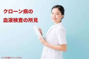 クローン病の血液検査の所見