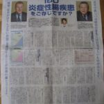 朝日新聞2007年12月29日付広告