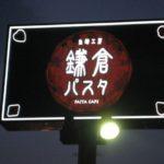 鎌倉パスタで梅肉とじゃこのパスタを食べる-クローン病 外食-080517