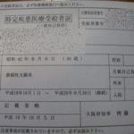 特定疾患の継続申請に行ってきました。
