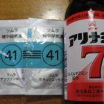 補中益気湯(ツムラ41番)