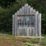 蜻蛉池公園へ行きました-クローン病 子育て