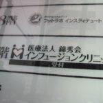 インフュージョンクリニック通院日-クローン病 病院100409